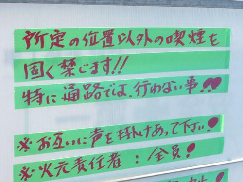 1407ヤマックスKAB住宅展示場-5注意事項.jpg