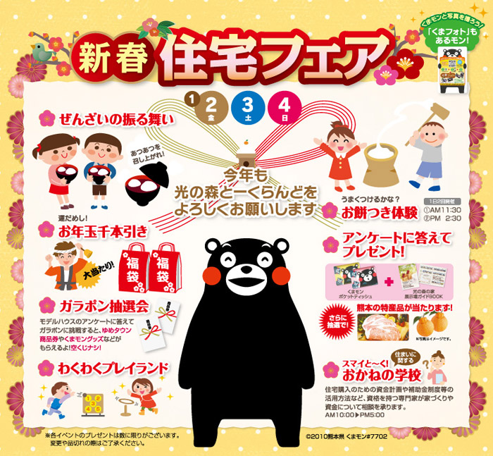 1501ヤマックス炭の家-KABとーくらんど住宅展示場イベント4.jpg