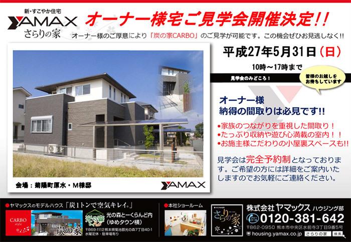 1505ヤマックス炭の家熊本-オーナー様宅完成見学会