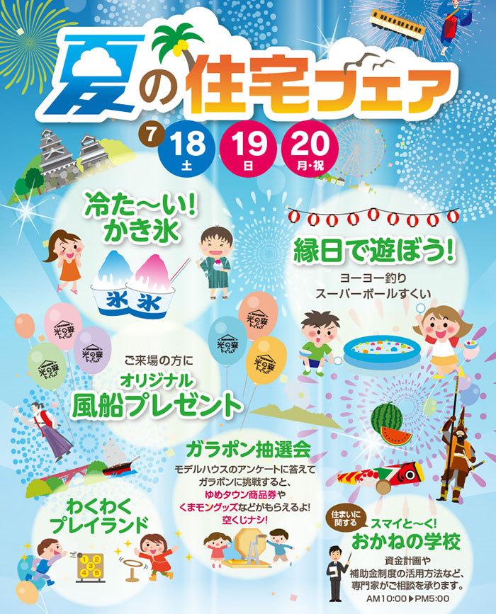 ヤマックス炭の家熊本-住宅フェアイベント