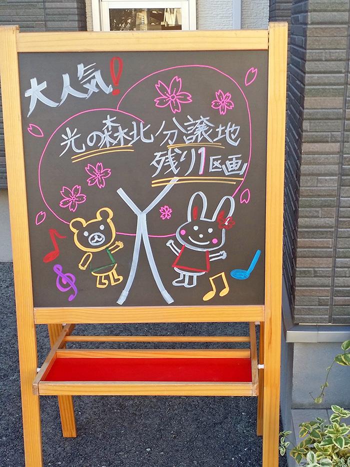 ヤマックス熊本yamax炭の家光の森分譲地キャンペーン