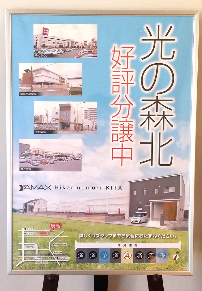 ヤマックス熊本yamax炭の家光の森分譲地キャンペーン2.jpg