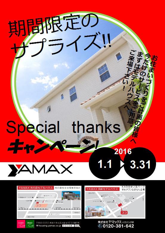 ヤマックス熊本yamax炭の家花粉症対策炭の家カーボ