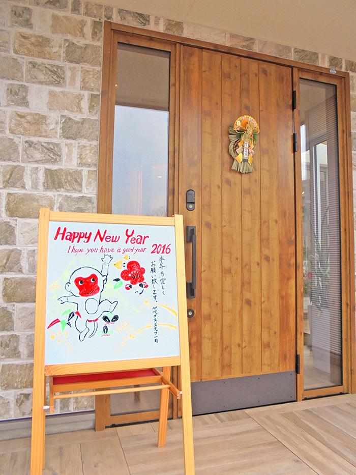 ヤマックス熊本yamax炭の家謹賀新年