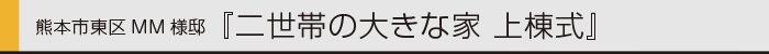 ヤマックスyamax家新築二世帯住宅熊本MM邸上棟式0.jpg