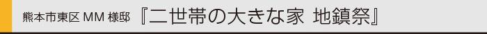 ヤマックスyamax家新築二世帯住宅熊本MM邸地鎮祭0.jpg