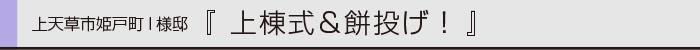 ヤマックスyamax家新築天草有明町T邸上棟式餅投げ0.jpg