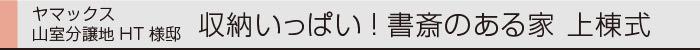 ヤマックスyamax家新築熊本市山室分譲地H邸上棟式0.jpg