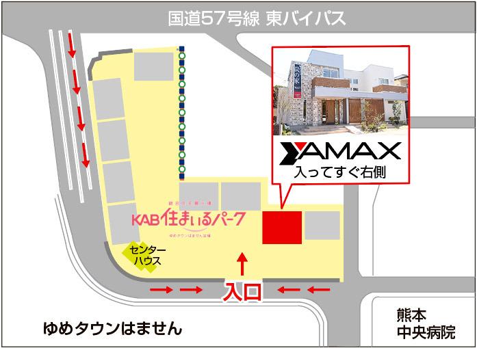 ヤマックスyamax家新築KABはません展示場1.jpg