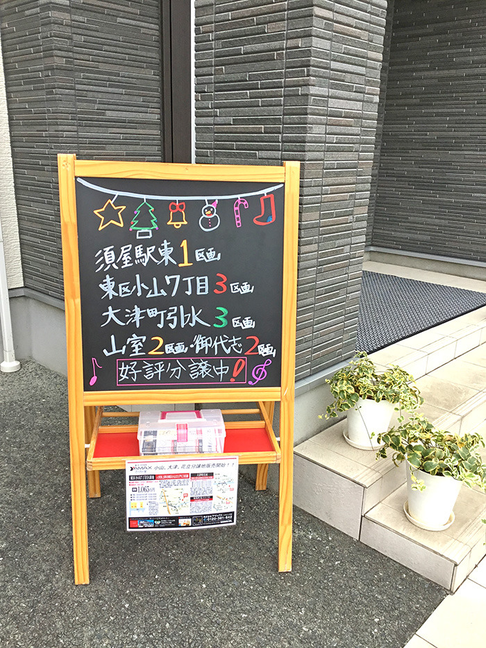 ヤマックスyamax新築炭の家熊本分譲地情報2.jpg
