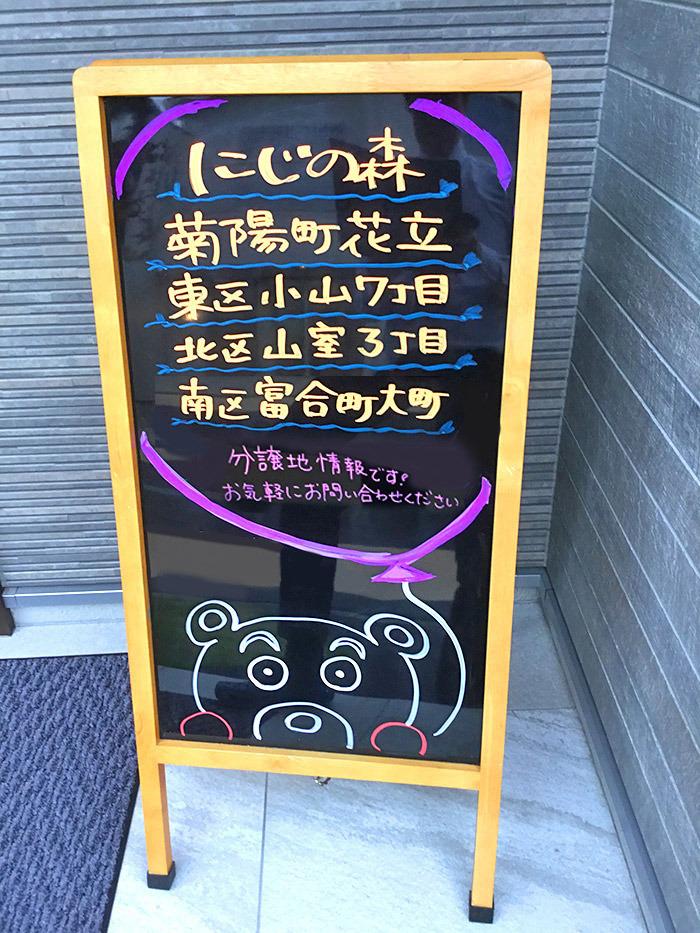 ヤマックスyamax新築熊本炭の家合志須屋分譲地1-1.jpg
