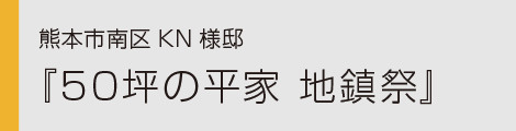 ヤマックスyamax新築熊本炭の家熊本市南区50坪の平家地鎮祭0.jpg