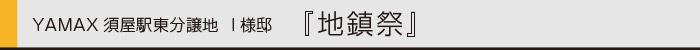ヤマックスyamax新築熊本炭の家須屋駅東分譲地I邸地鎮祭0.jpg