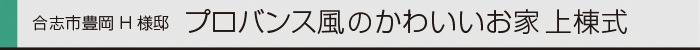 ヤマックスyamax新築熊本炭の家合志市豊岡H邸上棟式0.jpg