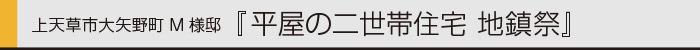 ヤマックスyamax新築熊本炭の家大矢野町M邸地鎮祭0.jpg