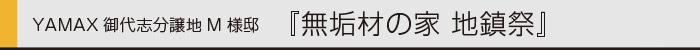 ヤマックスyamax新築熊本炭の家御代志M邸地鎮祭0.jpg