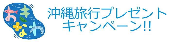 ヤマックスyamax新築熊本炭の家沖縄旅行プレゼント1.jpg