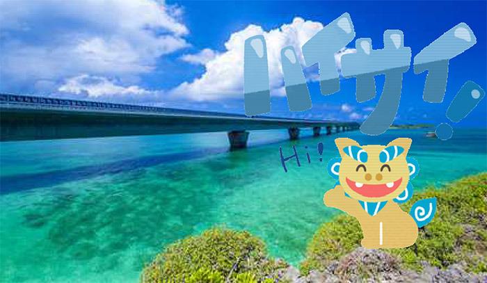 ヤマックスyamax新築熊本炭の家沖縄旅行プレゼント2.jpg