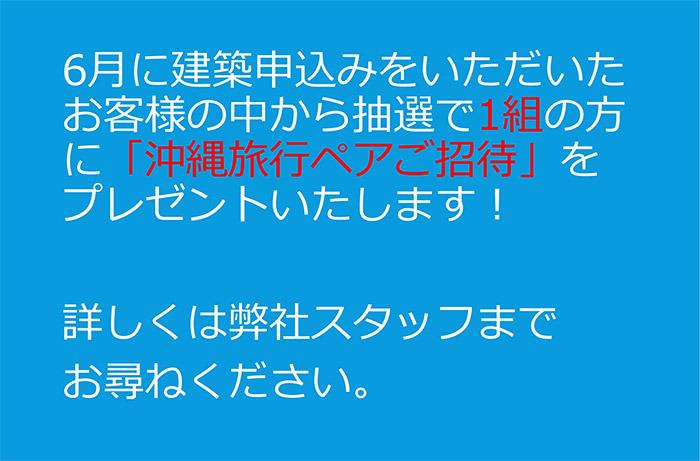 ヤマックスyamax新築熊本炭の家沖縄旅行プレゼント3.jpg