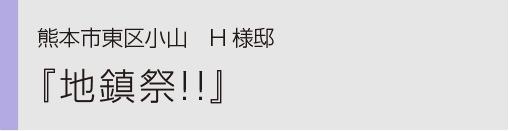ヤマックスyamax新築熊本炭の家熊本市東区小山H邸地鎮祭0.jpg