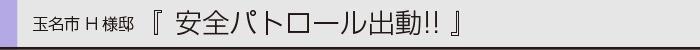 ヤマックスyamax新築熊本炭の家玉名市H邸安全パトロール0.jpg