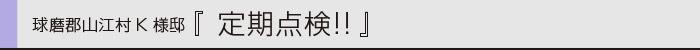 ヤマックスyamax新築熊本炭の家球磨郡山江村K邸定期点検0.jpg