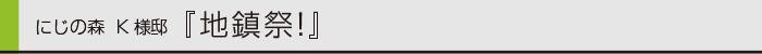 ヤマックスyamax新築熊本炭の家菊池郡菊陽町にじの森K邸地鎮祭0.jpg
