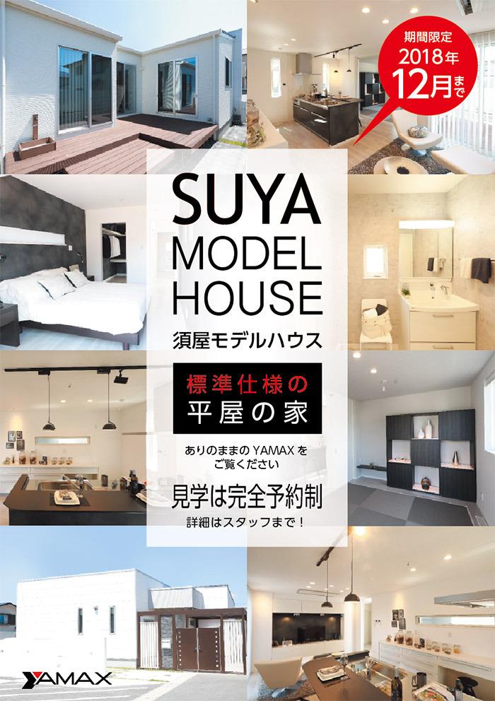 ヤマックスyamax新築熊本炭の家須屋駅東モデルハウス1.jpg