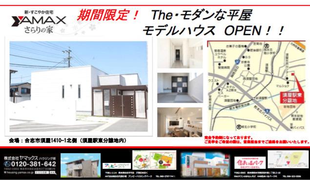 ヤマックスyamax新築熊本炭の家須屋駅東モデルハウス2.jpg