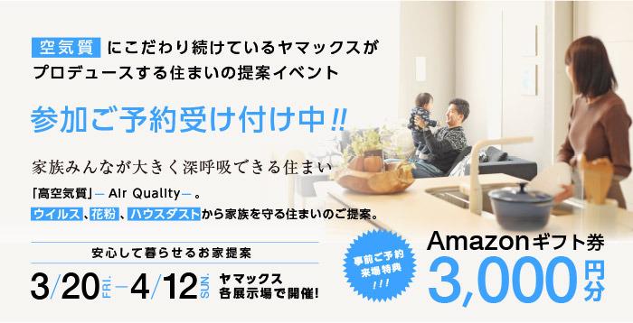 ヤマックスyamax新築熊本炭の家高空気質3.jpg