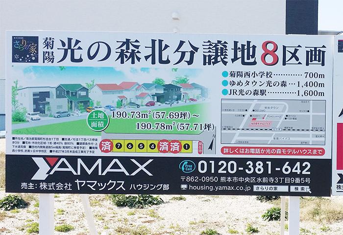 ヤマックスyamax炭の家カーボ光の森北分譲地熊本土地情報2-1.jpg