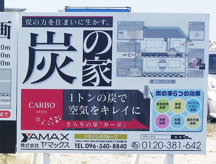 ヤマックスyamax炭の家カーボ光の森北分譲地熊本土地情報2-2.jpg