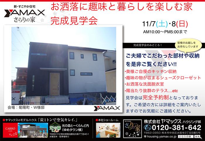 ヤマックスyamax炭の家カーボ現場見学会.jpg