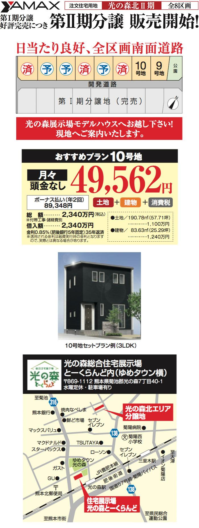 ヤマックスyamax熊本光の森分譲地1.jpg