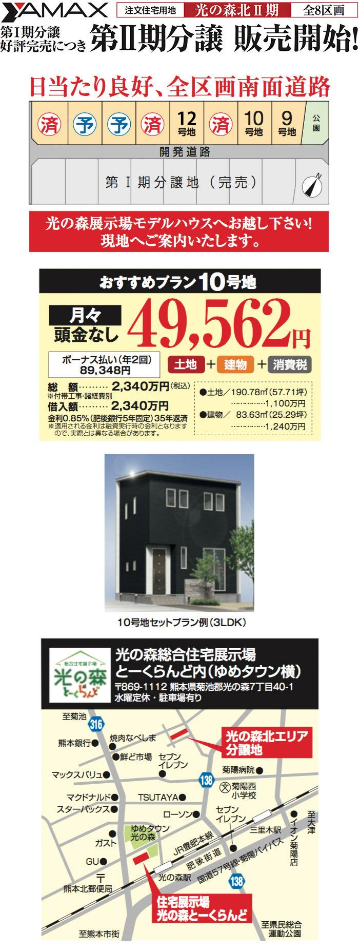 ヤマックスyamax熊本光の森分譲地5.jpg
