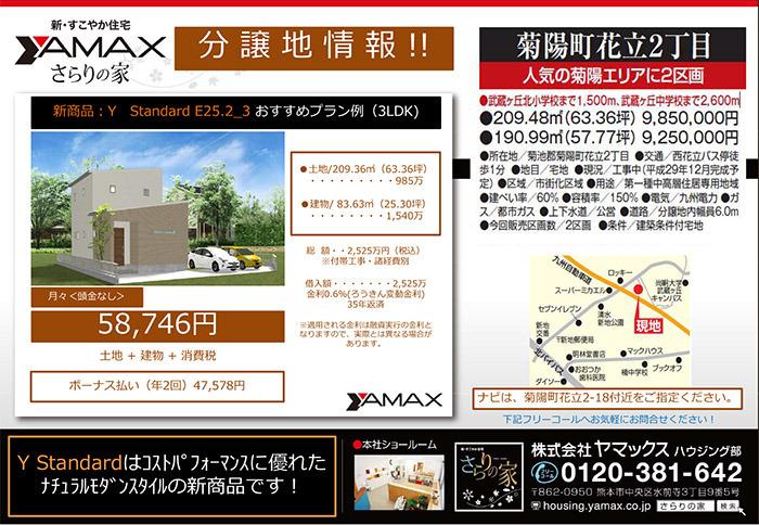 ヤマックスyamax熊本分譲地セットプラン1.jpg
