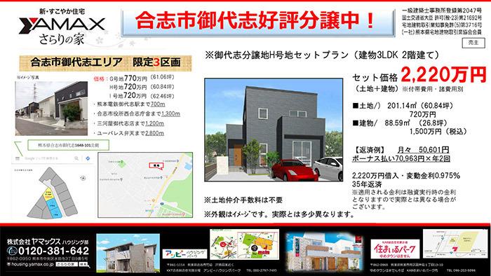 ヤマックスyamax熊本分譲地セットプラン2.jpg