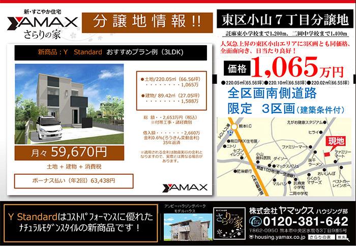 ヤマックスyamax熊本分譲地セットプラン3.jpg