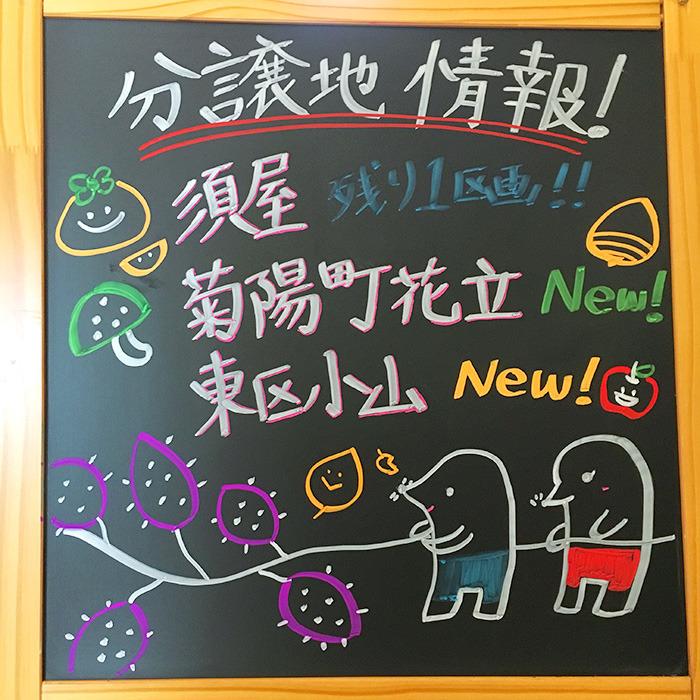 ヤマックスyamax熊本分譲地情報1.jpg