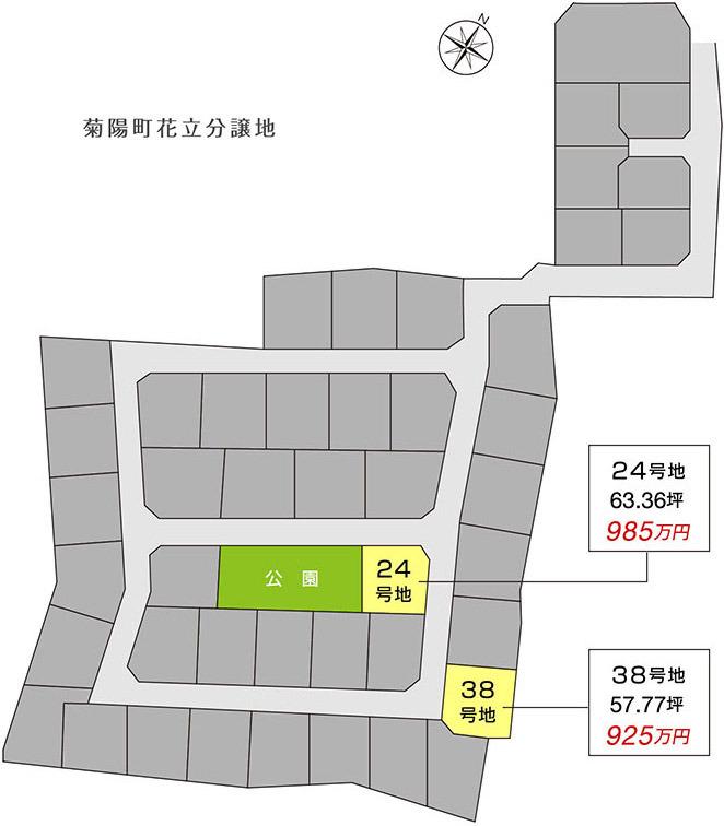 ヤマックスyamax熊本分譲地情報2-2花立.jpg