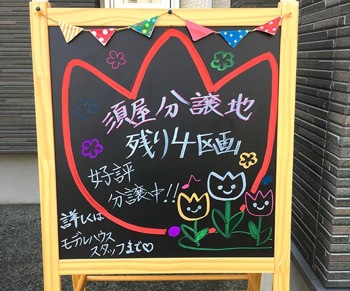 ヤマックスyamax熊本合志市須屋駅分譲地1.jpg
