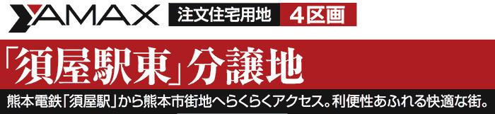 ヤマックスyamax熊本合志市須屋駅分譲地5.jpg