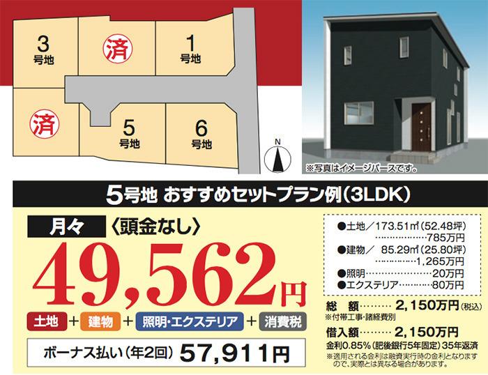 ヤマックスyamax熊本合志市須屋駅分譲地6.jpg